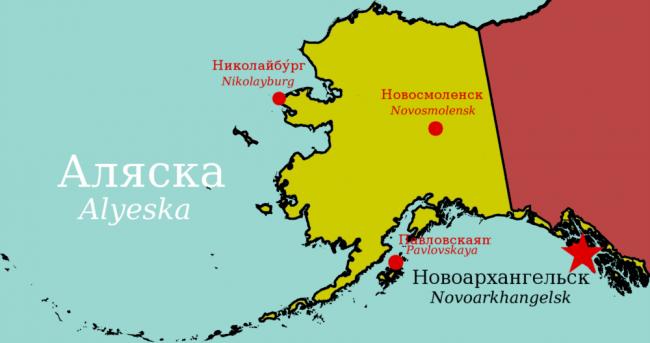 аљаска